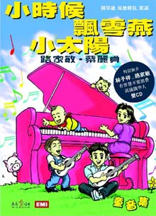 Kids Column Central - Queenie Lo, Cai Li Zhen, Geroge Lam (2CD)